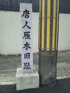 唐人雁木旧趾