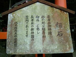 御劔社 釼石