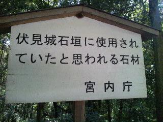 伏見城の石垣