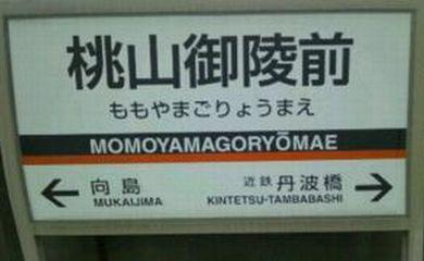 近鉄 桃山御陵前駅