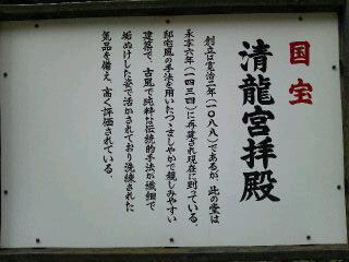 清滝宮拝殿立て札