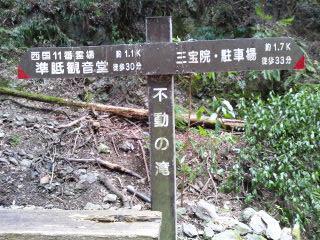 上醍醐・不動の滝